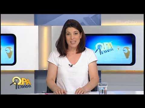 Ομογενειακά νέα | 17/06/2019 | ΕΡΤ