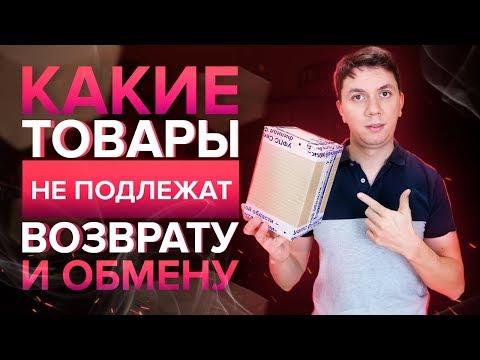 Какие товары НЕ подлежат возврату и обмену? | Категории товаров | Дмитрий Москаленко