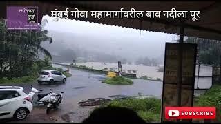 मुंबई गोवा महामार्गावर बाव नदीला पूर