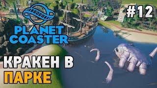 Planet Coaster #12 Кракен в парке