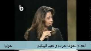 تحميل اغاني Julia Boutros جوليا بطرس-في تونس -اغنية اليسا- من حفلة بصرى MP3