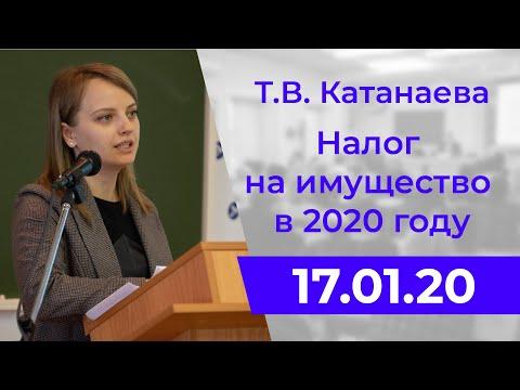 Т.В. Катанаева. Налог на имущество в 2020 году