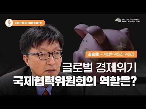 [국제협력위원회] 김흥종 위원장 인터뷰 동영상표지