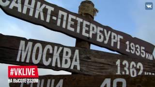 #VKLIVE на высоте 2320м - Зависимость - Елена Темникова