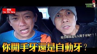 Hee Wei Seng [PUIK我不欢迎我不爽] Manual or Auto? 初次见搞笑youtuber車神