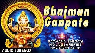 Ganesh Chaturthi Special 2017 I Bhajman Ganpate SADHANA SARGAM