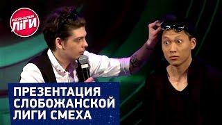 Презентация Слобожанской Лиги Смеха