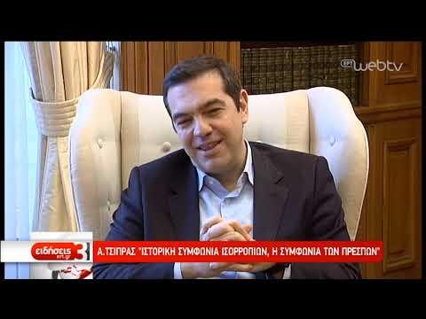 Α. Τσίπρας-Σλοβένος πρόεδρος: Σημαντικές πρωτοβουλίες της Ελλάδας στα Βαλκάνια | 04/12/18 | ΕΡΤ
