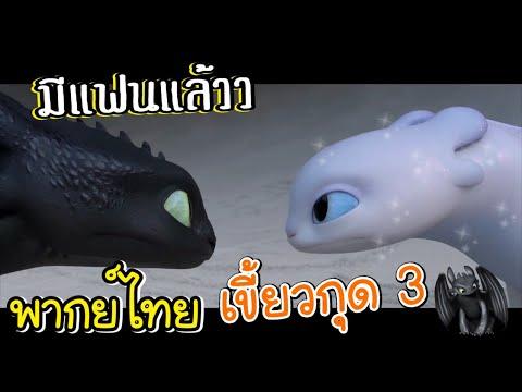 เพิ่มความแข็งแรงในประเทศไทย
