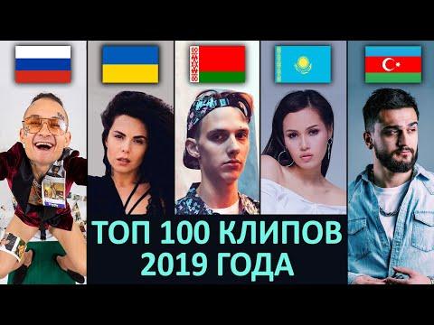 ТОП 100 клипов 2019 года по ПРОСМОТРАМ   Россия, Украина, Беларусь, Казахстан   Лучшие песни