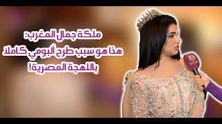 ملكة جمال المغرب تكشف عن سبب تقديمها لألبومها الأول باللهجة المصرية؟ تحميل MP3