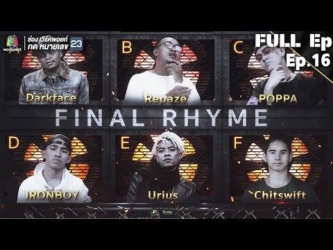 THE RAPPER (รายการเก่า) | EP.16 FINAL RHYME | 23 กรกฏาคม 2561 Full EP