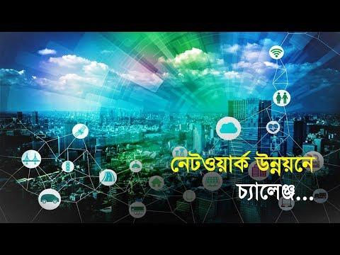 নেটওয়ার্ক উন্নয়নে চ্যালেঞ্জ | Bangla Business News | Business Report 2019