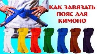 Как завязать пояс на кимоно / How to tie a belt at Kim karate