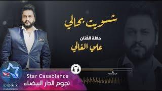 تحميل اغاني حفلة الفنان علي الغالي - شسويت بحالي (حصرياً) | 2018 | (Ali Alghali - Shosawait Behali Taaban (LIVE MP3