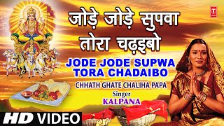 Jode Jode Supwa Tora Chadaibo Bhojpuri Chhath Geet KALPANA [Full Video] I CHHATH GHATE CHALIHA PAPA - Download this Video in MP3, M4A, WEBM, MP4, 3GP