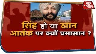 देश का दुश्मन सिंह हो या खान, आतंक पर क्यों घमासान ? देखिए Dangal With Rohit Sardana