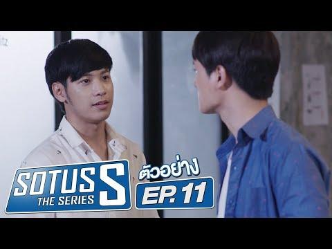 ตัวอย่าง Sotus S The Series | EP.11