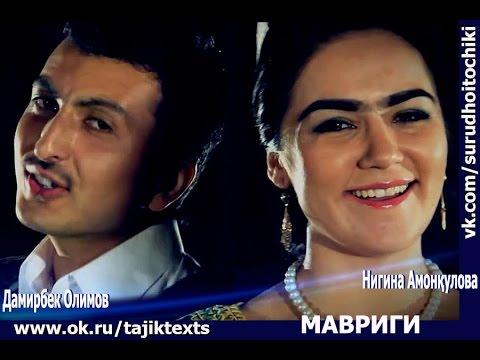 Нигина Амонкулова & Дамирбек Олимов - Мавриги (2014)