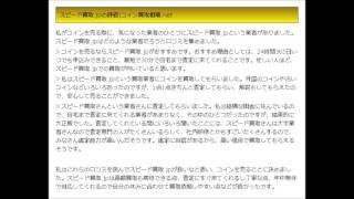 スピード買取.jpの評価|コイン買取相場.net