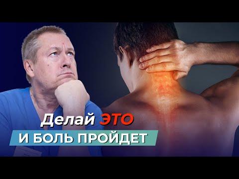 Расслабление мышц шеи | Гимнастика для шеи доктора Божьева