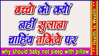 Safe Sleep - why should baby not sleep with pillow
