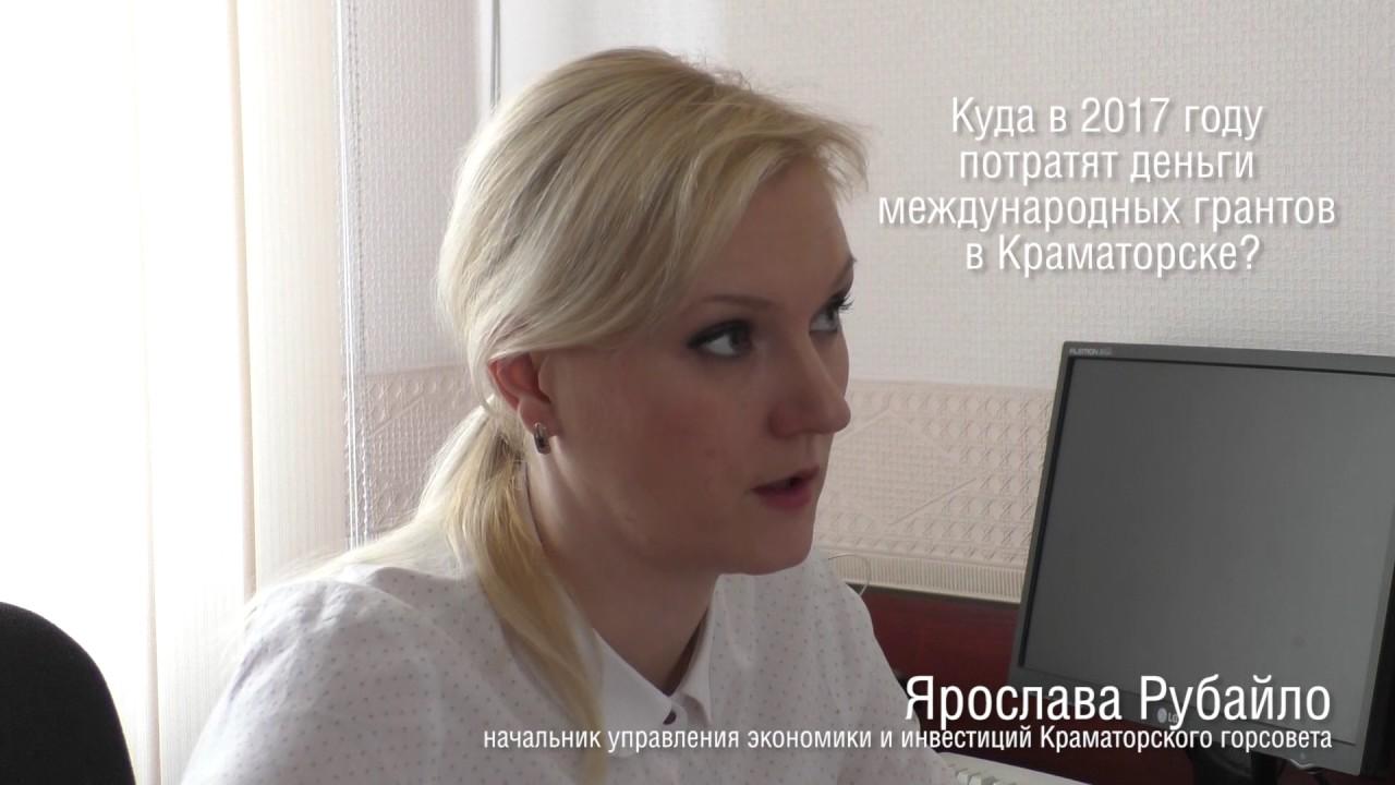 Куда в 2017 году потратят деньги международных грантов в Краматорске?