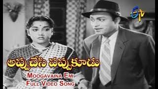 Moogavaina Emi Full Video Song | Appu Chesi Pappu Koodu | NTR | Savitri | Jamuna | ETV Cinema