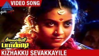 Seevalaperi Pandi Tamil Movie Songs | Kizhakku Sevakkayile Video Song | Napoleon | Saranya