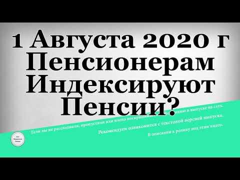 1 Августа 2020 г Пенсионерам Индексируют Пенсии?