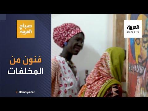 العرب اليوم - شاهد: تأسيس دار للفنون من المخلفات في موريتانيا