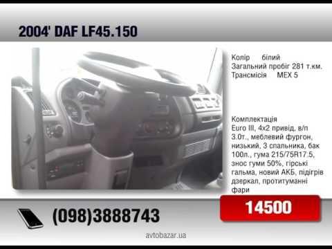 Продажа DAF LF45 45.150