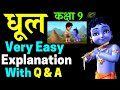 Dhool Class 9 Easy Explanation With Question Answer   धूल   CBSE   NCERT   Hindi   DEVZ NAGRI