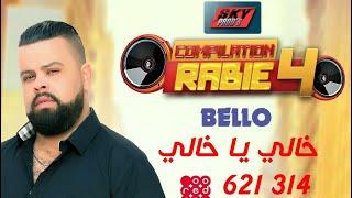 تحميل و مشاهدة Cheb Bello - Khali Ya Khali / شاب بلو - خالي يا خلي MP3