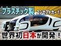 【海外の反応】プラスチック製コンセプトカー、世界初日本の研究チームが開発!海外「プラスチックは、あらゆるものの未来だ。」