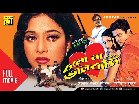Bolo Na Bhalobasi | বলো না ভালোবাসি | Ferdous, Purnima, Shakil Khan & Shabnur | Bangla Full Movie
