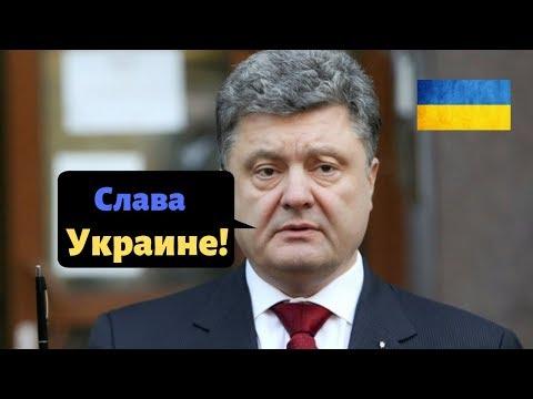 Порошенко на вопрос о коррупции ответил Слава Украине!
