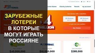 Зарубежные лотереи, в которые могут играть россияне онлайн, без посредников. Отзывы.
