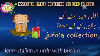 38. 100+ Jumly For Beginners || Online Italian Lessons For Beginners || Learn Italian In Urdu