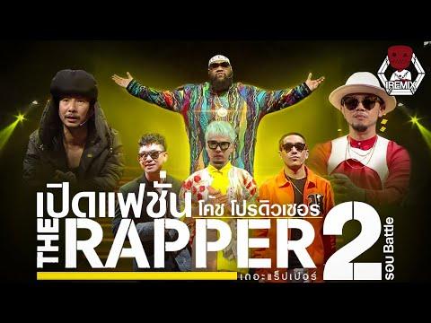 เปิดแฟชั่น THE RAPPER 2 รอบ Battle พร้อมบอกราคา | iremixbeer