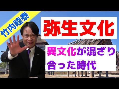 竹内の日本史 戦略図解ボード #003 弥生文化