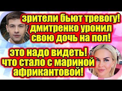 ДОМ 2 НОВОСТИ ♡ Раньше Эфира 13 июня 2019 (13.06.2019).