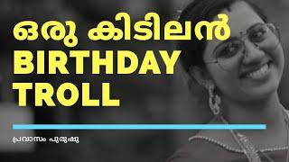 Birthday troll malayalam || HAPPY BIRTHDAY SERRDAVI ||