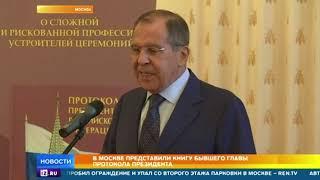 В Доме приемов МИД РФ представили книгу бывшего глава службы протокола президента