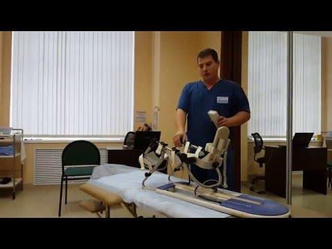 ARTROMOT - аппарат для реабилитации больных в ортопедии.