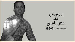 اغاني طرب MP3 يا وابور قولي - عمر ياسين في اداء خرافي لإحدى اجمل اغاني محمد عبدالوهاب تحميل MP3