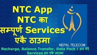 NTC and NCELL Important Service Codes (All USSD Codes 2018