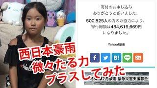 西日本豪雨被害支援募金おこづかい全部募金してみた