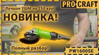Углошлифовальная машина Procraft PW1600ЕS 150 мм