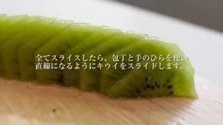 フルーツの飾り切り!キウイで作る「ローズキウイ」